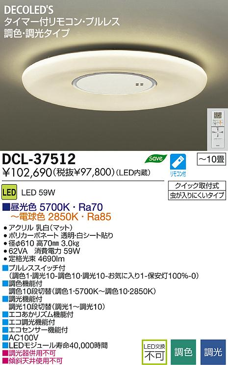 DECOLED'S DCL-37512
