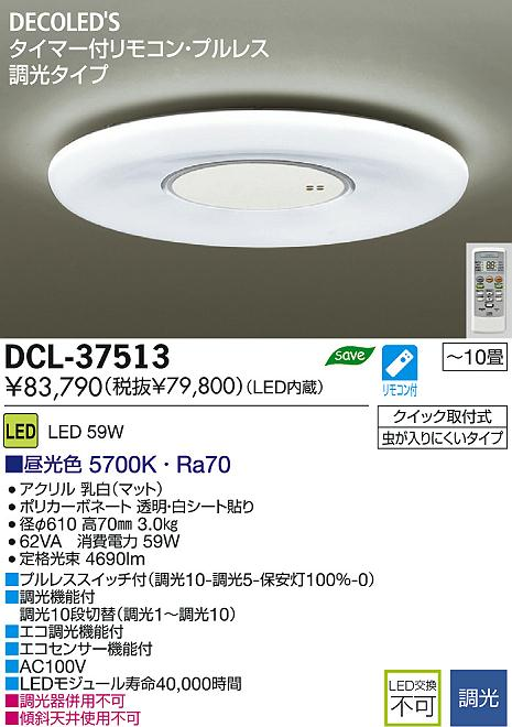 DECOLED'S DCL-37513