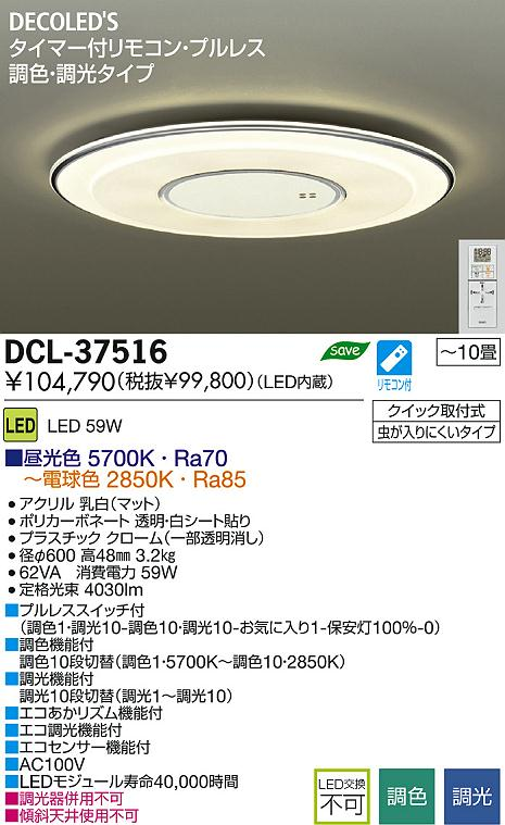 DECOLED'S DCL-37516