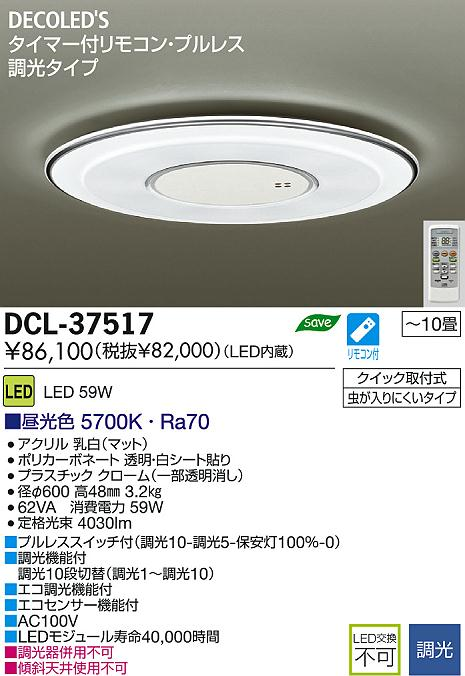 DECOLED'S DCL-37517
